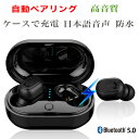 Bluetooth イヤホン 自動ペアリング 充電収納ケース付き 長時間 Bluetooth 5.0 高音質 重低音 両耳 片耳 完全ワイヤレス ヘッドセット マイク付き 通話 マグネット カナル型 防水 スポーツ ブルートゥース イヤホン iPhone X 7 8 Plus R SONY Android対応 TOKAI 安心一年保証