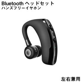 ポイント5倍! Bluetooth イヤホン 片耳 マイク ハンズフリー ブルートゥース 片耳 左右兼用 軽量 16g ワイヤレス 耳かけ マイク内蔵 ヘッドセット 車載 通話 送料無料