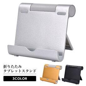 アイパッド スタンド タブレットスタンド iPad スタンド ホルダー タブレット 放熱 携帯便利 角度調整対応 放熱 折りたたみ式 充電 送料無料