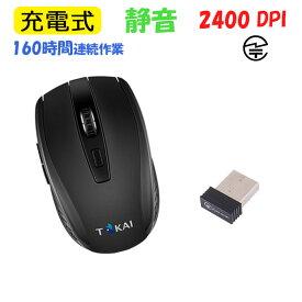 無線マウス 充電式 ワイヤレスマウス 技適 認証済み 160時間連続作業 充電 650mAh 2400DPI 高精度 4DPIモード コンパクト 軽量 静音タイプ 6つキー 省エネルギー 無線まうす 国内メーカー TOKAI 安心一年保証 送料無料