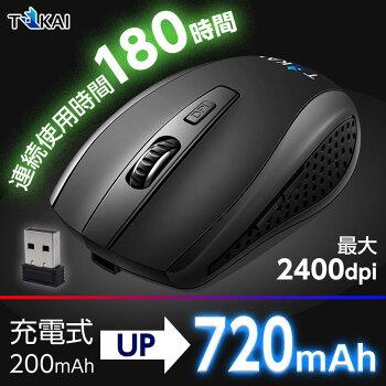 無線マウス充電式ワイヤレスマウス