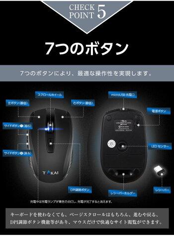 無線マウス小型充電ワイヤレスマウス2400DPI高精度4DPIモードコンパクト軽量静音タイプ6つキー技適認証済み省エネルギー充電式無線まうす国内メーカーTOKAI安心一年保証送料無料