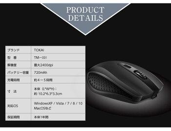 無線マウス小型充電720mAhワイヤレスマウス2400DPI高精度4DPIモードコンパクト軽量静音タイプ6つキー技適認証済み省エネルギー充電式無線まうす国内メーカーTOKAI安心一年保証送料無料