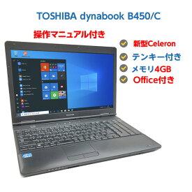中古パソコン ノート 中古ノートパソコン Windows10 SSD 換装対応 TOSHIBA dynabook Satellite B450/C Celeron 925 2.3GHz メモリ 4GB HDD 250GB 無線 DVDドライブ Windows10 64ビット 操作マニュアル OFFICE付き 送料無料
