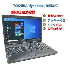 中古ノートパソコン SSD Windows10 中古パソコン TOSHIBA dynabook Satellite B450/C Celeron 925 2.3GHz メモリ 4GB SSD 128GB 無線 DVDドライブ Windows10 64ビット OFFICE付き 送料無料