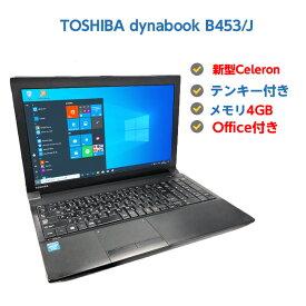 中古ノートパソコン Windows10 中古パソコン TOSHIBA dynabook Satellite B453/J Celeron 1005M 1.9GHz メモリ 4GB HDD 320GB 無線 DVDドライブ Windows10 64ビット OFFICE付き 送料無料
