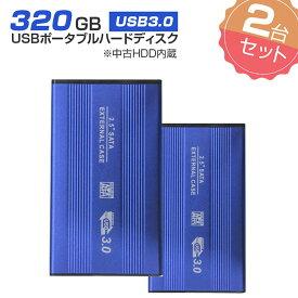 2個セット【中古】 外付けHDD ノートパソコン 外付ハードディスク HDD 2.5インチ パソコン専用 SATA Serial ATA USB3.0仕様 320GB メーカー問わず 動作確認済