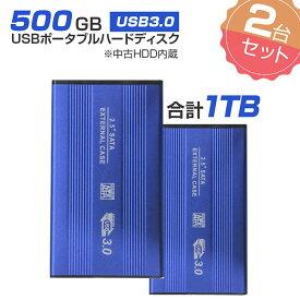 2個セット 【中古】 外付けHDD ノートパソコン 外付ハードディスク HDD 2.5インチ パソコン専用 SATA Serial ATA USB3.0仕様 500GB メーカー問わず 動作確認済