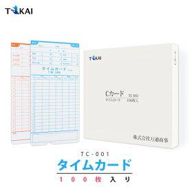 タイムカード Cカード TOKAI TC-001 100枚入り TOKAI タイムレコーダー TR-001 TR-001S 専用 送料無料
