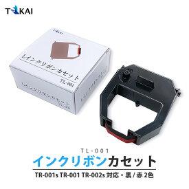 インクリボン TOKAI タイムレコーダー TR-001s TR-001 TR-002s インクリボン インクリボンカセット TL-001 黒・赤 2色