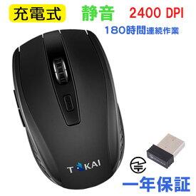 ポイント10倍! ワイヤレスマウス 充電式 静音 無線マウス 技適 認証済み 180時間連続作業 超小型 720mAh 2400DPI 高精度 DPI 4モード コンパクト 軽量 薄型 6つキー 省エネルギー 無線まうす 日本メーカー TOKAI 安心一年保証 送料無料