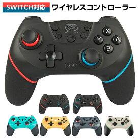 ポイント10倍! nintendo switch コントローラー 任天堂プロコン ゲームコントローラー プロコン switchワイヤレスコントローラー Lite対応 TURBO連射機能 人体工学設計 ジャイロセンサー搭載 PC対応