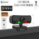 ポイント10倍! 安心の日本メーカー TOKAIZ 画質重視2K ウェブカメラ マイク内蔵 Webカメラ 1080p 以上の1440P 400万画…