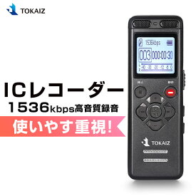 ポイント5倍! ICレコーダー 小型 高音質 長時間録音 簡単 ボイスレコーダー 64GBまでマイクロSDカード対応 録音機 持ち運び 音声感知 軽量 自動録音 内蔵スピーカー 会議録音 セクハラ パワハラ 対策 大容量 充電式 TOKAIZ
