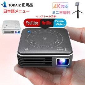 プロジェクター 小型 スマホ Wifi 天井 4K 3D対応 Android OS 搭載 高性能 オンライン再生 Youtube NETFLIX 内蔵 HDMI bluetooth モバイル プロジェクター 家庭用 三脚 付き DVD 映画 コンパクト プレゼント シルバー新色登場 日本TOKAIZ 正規品