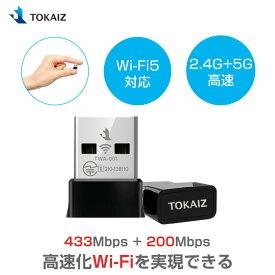 【楽天1位】 無線LAN 子機 WiFi アダプター usb 無線LANアダプター nano 超小型 AC対応 Wi-Fi5 ルーター対応 AC600 高速 433Mbps + 200Mbps (2.4GHz+5GHz対応) 無線アダプター Windows 7/8/10/11 MacOS ノートパソコン PC デスクトップ パソコン対応 11ac/a/b/g/n対応