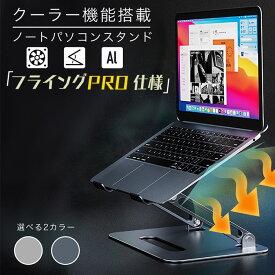 ノートパソコン スタンド 折りたたみ式 ファン 冷却 ファン付き 15 15.6 17 インチ 対応 USB接続 高度調節可 縦置き アルミ 強冷 超静音 ノートPCクーラー 滑り止め付き オフィス 自宅 ゲーミング PCスタンド タブレットスタンド 正しい姿勢に