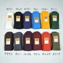 UES SX-0(新品番) ムラ糸3本撚り先染めソックス 靴下 メンズ レディース ues 真鍮 キーボルダー ソックス キャップ ケース ポ…