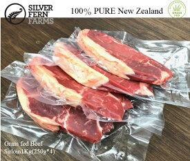 【送料無料】牧草牛ステーキ用 サーロイン 約1Kg 250g 4パック ニュージーランド産グラスフェッドビーフ ストリップロイン 成長促進ホルモン剤フリー 抗生物質残留フリー 牛肉 お取り寄せ