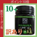 【P10倍】【結晶化】マヌカハニーUMF10+ 250g【スーパーセール】【ポイント10倍】