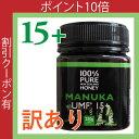 【P10倍】【結晶化】マヌカハニーUMF15+ 250g【スーパーセール】【ポイント10倍】