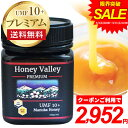 マヌカハニー UMF10+ MGO263以上 250g ニュージーランド マヌカはちみつ MANUKAHONEY 生 はちみつ ハチミツ 蜂蜜 証明…