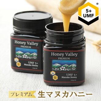 HV premium Manu Kach knee UMF5+ non-heating no pesticide ※Kyushu, Hokkaido, Chugoku, Shikoku are the postage separately