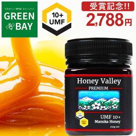 マヌカハニー UMF10+ プレミアム はちみつ 天然蜂蜜 MGO 263+ 250g UMF10 10+ 10 ギフト おすすめ ニュージーランド マヌカハニー コンビニ受取り 365日あす楽 敬老の日