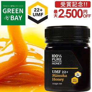 マヌカハニー UMF22+ プレミアム はちみつ 天然蜂蜜 MGO 971+ 250g UMF22 22+ 22 ギフト おすすめ ニュージーランド マヌカハニー コンビニ受取り 365日あす楽 敬老の日