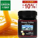 マヌカハニー UMF5+ プレミアム はちみつ 天然蜂蜜 MGO 83+ 250g UMF5 5+ 5 ギフト おすすめ ニュージーランド マヌカ…