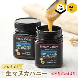 Honey bare UMF active Manuka honey 5 +