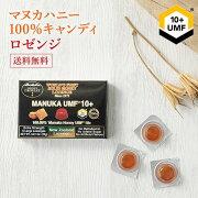 【マヌカハニー100%】ハニードロップレットUMF10+ロゼンジ