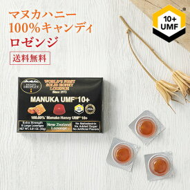 【メール便全国送料無料】【マヌカハニー100%】 ハニードロップレット UMF10+ ロゼンジ キャンディ 飴
