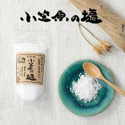 小笠原の塩【140g】
