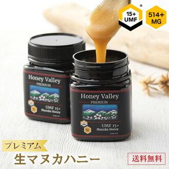 Manuka honey UMF 15 + New Zealand ハニーバレー honey/Manuka and active Manuka honey