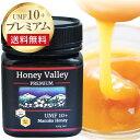 10%OFFクーポン 本物 安全確認 マヌカハニー プレミアム UMF10+ MGO263以上 250gニュージーランド マヌカはちみつ 生 はちみつ ハチミツ 蜂蜜 証明書あり 無農薬 非加熱 直輸入 厳選 コンビニ受取可