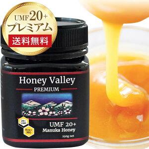 10%引クーポン 安全確認 マヌカハニー プレミアム UMF20+ MGO829以上保証 250g ニュージーランド マヌカはちみつ 生 はちみつ ハチミツ 蜂蜜 証明書あり 無農薬 非加熱 直輸入 厳選 コンビニ受取