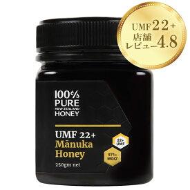 毎日出荷 マヌカハニー UMF22+ MGO実測値1000以上 250g 生マヌカ manuka マヌカはちみつ 生はちみつ ハチミツ 蜂蜜 無農薬 非加熱 抗生物質不使用 無添加 天然 コンビニ受取可