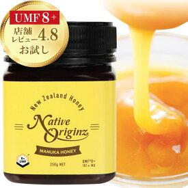 マヌカハニー UMF8+ 250g ニュージーランド マヌカはちみつ 生 はちみつ ハチミツ 蜂蜜 証明書あり 無農薬 非加熱 直輸入 美容 おいしい グリホサート未検出 健康 本物 厳選 コンビニ受取可 安全確認