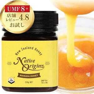 毎日あす楽 マヌカハニー UMF8+ 250g ニュージーランド マヌカはちみつ 生 はちみつ ハチミツ 蜂蜜 証明書あり 無農薬 非加熱 直輸入 美容 おいしい グリホサート未検出 健康 本物 厳選 コンビ