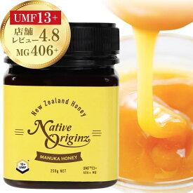 マヌカハニー UMF13+ MGO400以上 250g ニュージーランド マヌカはちみつ 生 はちみつ ハチミツ 蜂蜜 証明書あり 無農薬 非加熱 直輸入 美容 おいしい グリホサート未検出 健康 本物 厳選 コンビニ受取可 安全確認