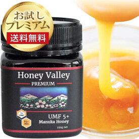 マヌカハニー プレミアム UMF5+ MGO83以上 保証 250gニュージーランド マヌカはちみつ 生 はちみつ ハチミツ 蜂蜜 証明書あり 無農薬 非加熱 直輸入 厳選 コンビニ受取可 安全確認