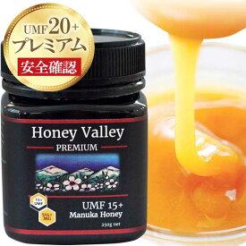 10%引クーポン 安全確認 マヌカハニー プレミアム UMF20+ MGO829以上保証 250g ニュージーランド マヌカはちみつ 生 はちみつ ハチミツ 蜂蜜 証明書あり 無農薬 非加熱 直輸入 厳選 コンビニ受取可