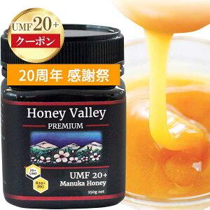 10月末頃発送予定 安全確認 マヌカハニー プレミアム UMF20+ MGO829以上 250g ニュージーランド マヌカはちみつ 生 はちみつ ハチミツ 蜂蜜 証明書あり 無農薬 非加熱 直輸入 厳選 コンビニ受取可