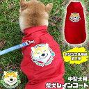 【 中型犬用 】オリジナル 柴犬レインコート リード通し穴付き 柴笑顔マーク 雨具 カッパ 中型犬 二足 防水 防汚 簡単…