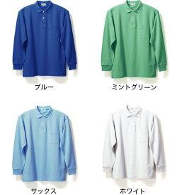 長袖ポロシャツ(Men's & Ladies) 7色 SS、Sサイズ