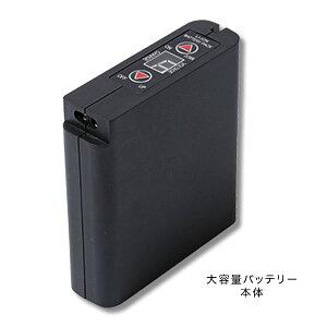 大容量バッテリー本体