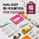 Hello 2021!限定福袋 【魔女工場公式/Manyo Factory】★魔女工場_Hello 2021!福袋★ ヒット商品つめあわせ(10点入り)_…