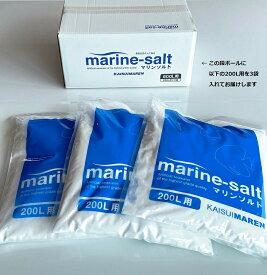 【送料無料】人工海水 マリンソルト 600L用(200L用×3袋)