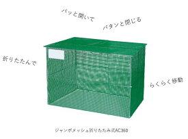 ジャンボメッシュ 折りたたみ式 AC360(容量360L 45Lゴミ袋8個相当)